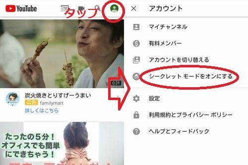 YouTubeアプリ画面