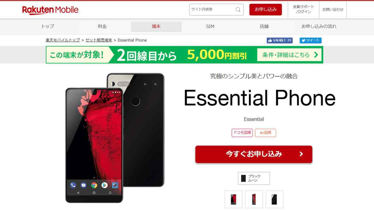 Essential Phone PH-1紹介ページ