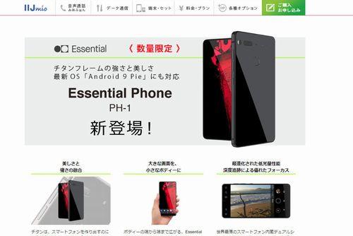 Essential Phone紹介ページ