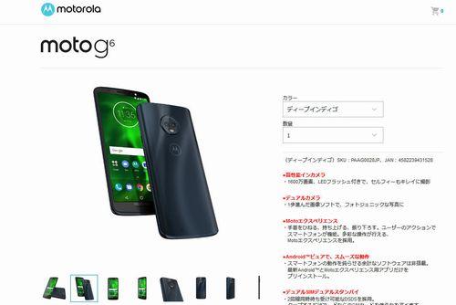 Moto G6商品ページ