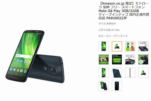 Moto G6 Play商品ページ