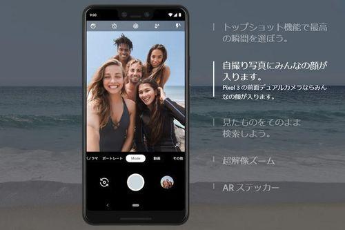 Google pixel 3紹介ページ