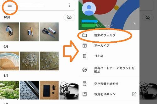Googleフォト起動画面