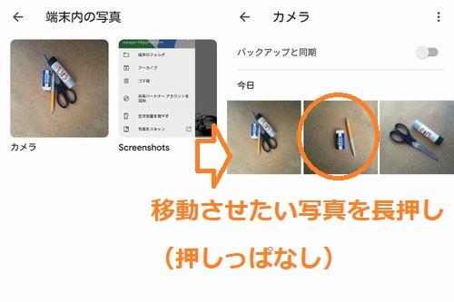 Googleフォトでスマホの写真を表示