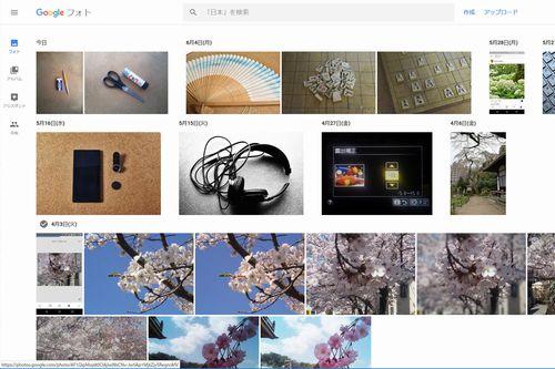 Googleフォト画像一覧画面