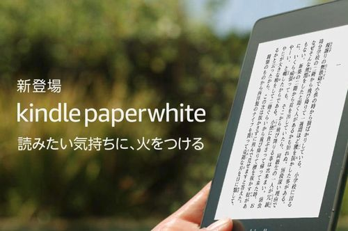 Kindle Paperwhite商品ページ