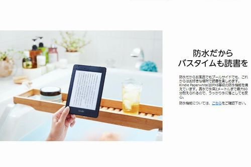 Kindle Paperwhite商品紹介ページ