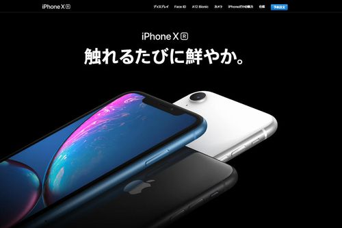 iPhone xr 紹介ページ