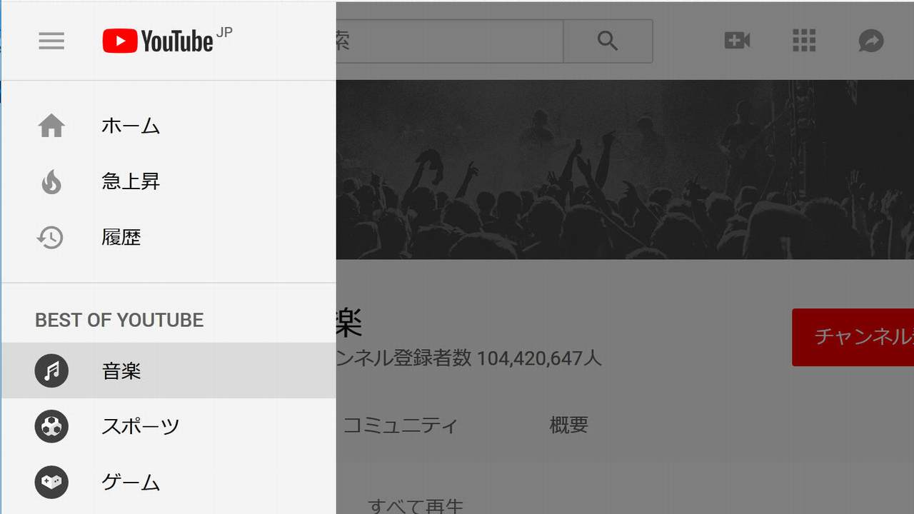 YouTube公式サイト