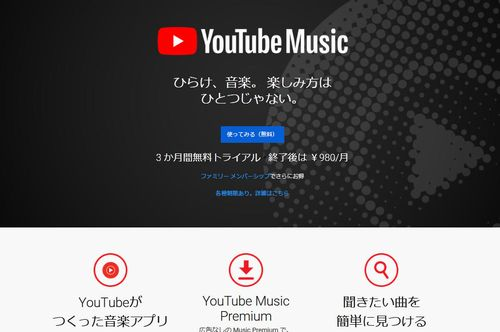 youtube musicアプリ