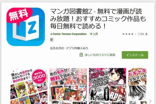 漫画図書館Z紹介ページ