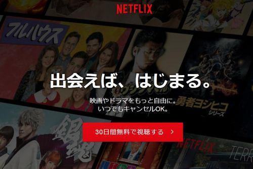 Netflix公式ページ