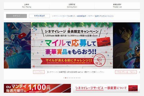 TOHOシネマズ公式サイト