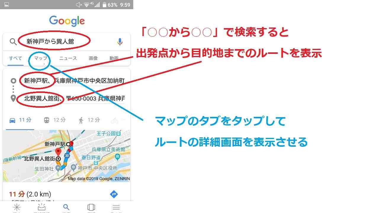 ルート検索結果画面