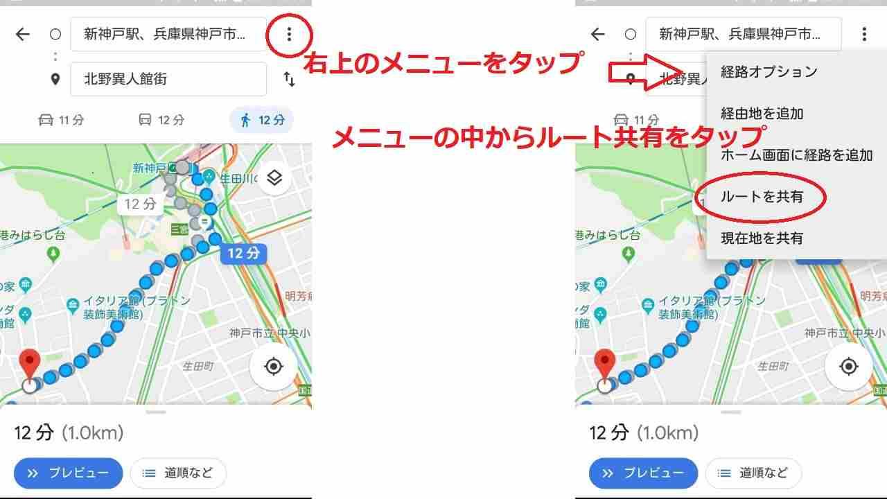 Googleマップのルート共有