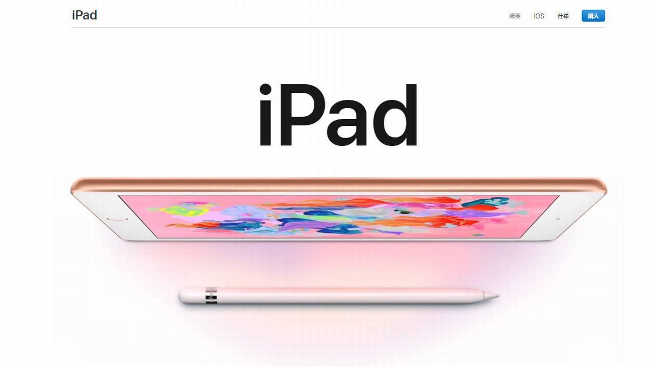 iPad公式サイト