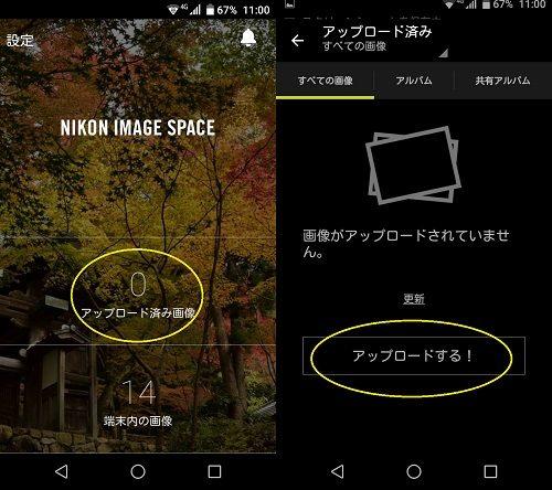 Nikon Image Spaceアプリ画面