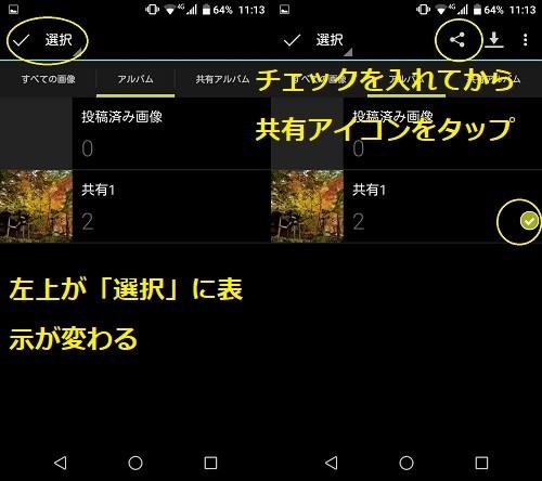 アルバム選択画面