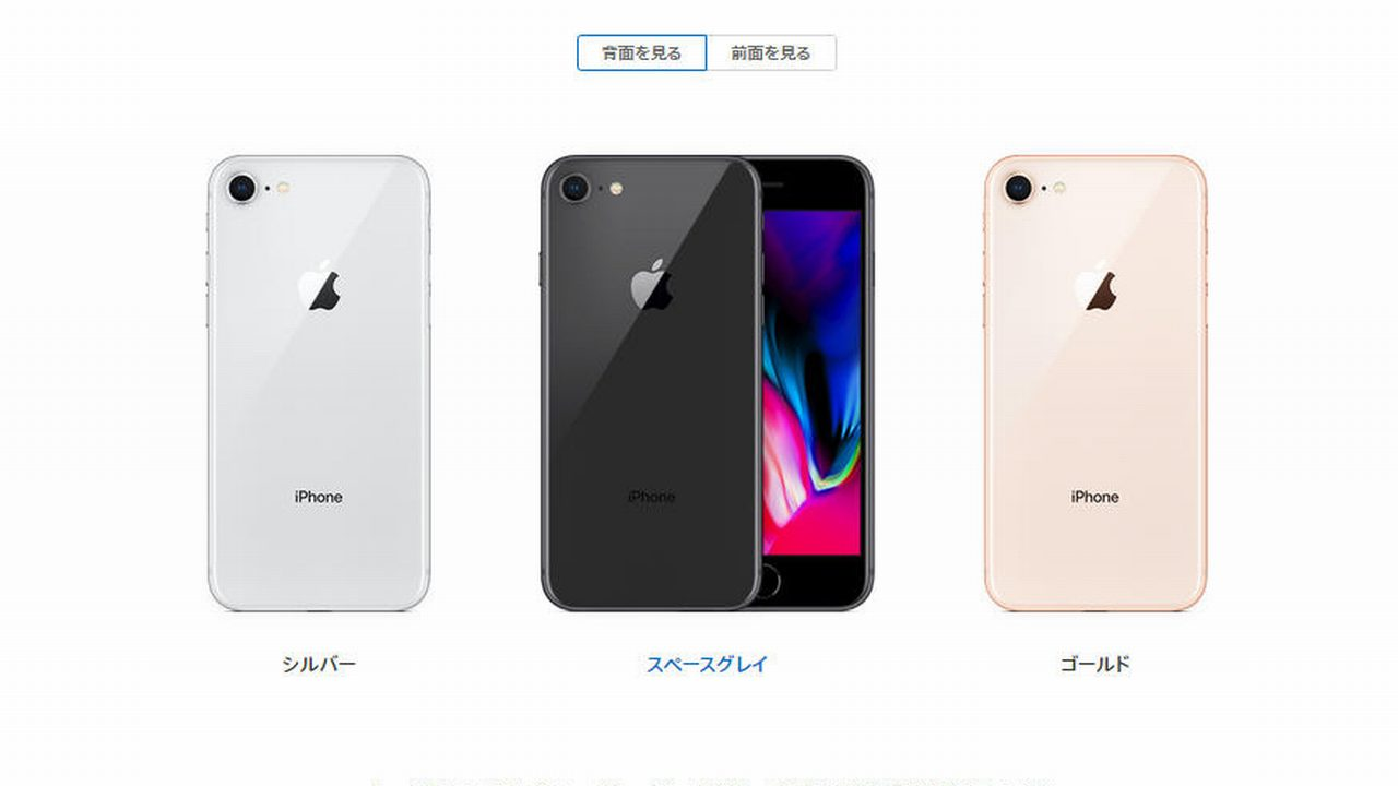 iPhone 8外観