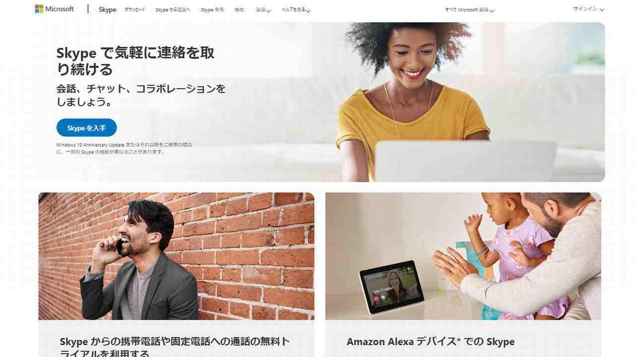Skype公式サイトトップページ