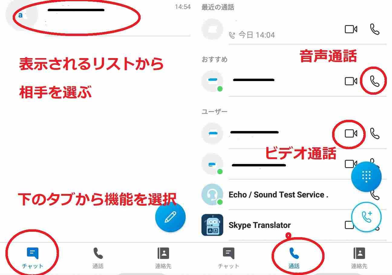 Skypeの操作方法