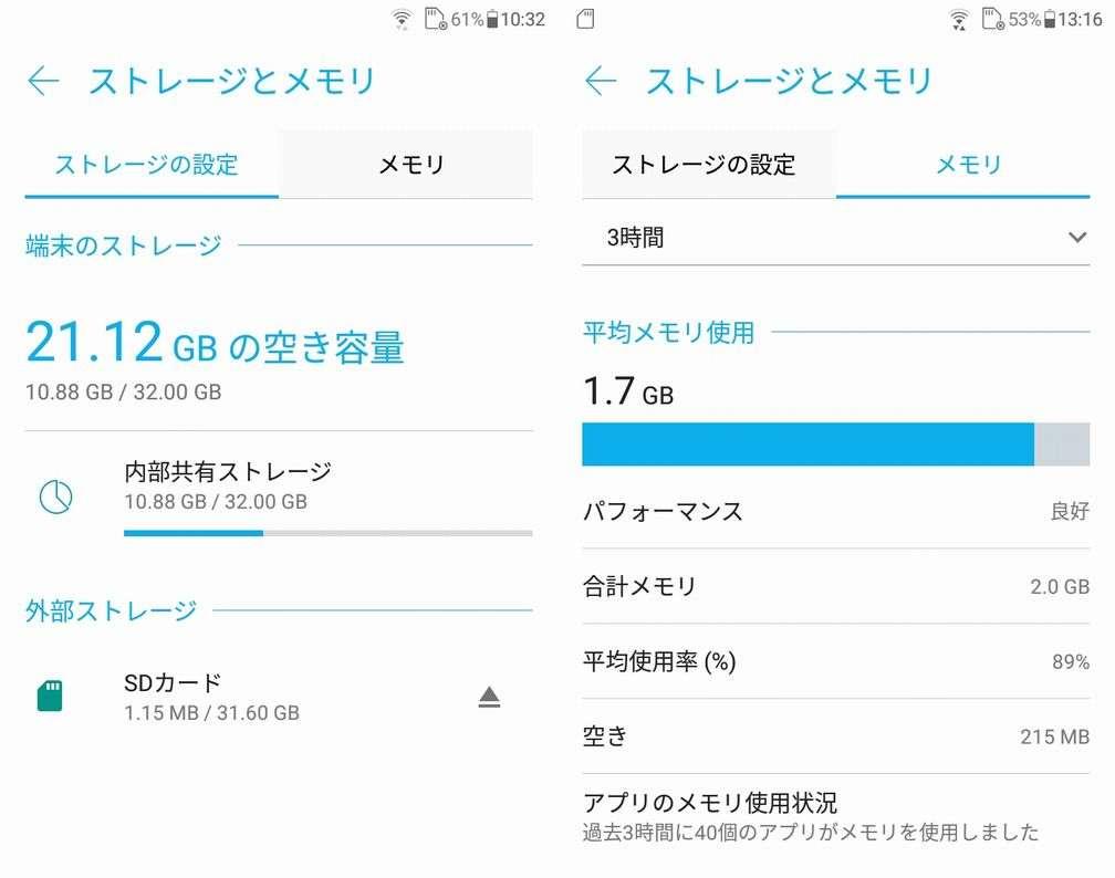 ZenfoneLiveのメモリ詳細画面