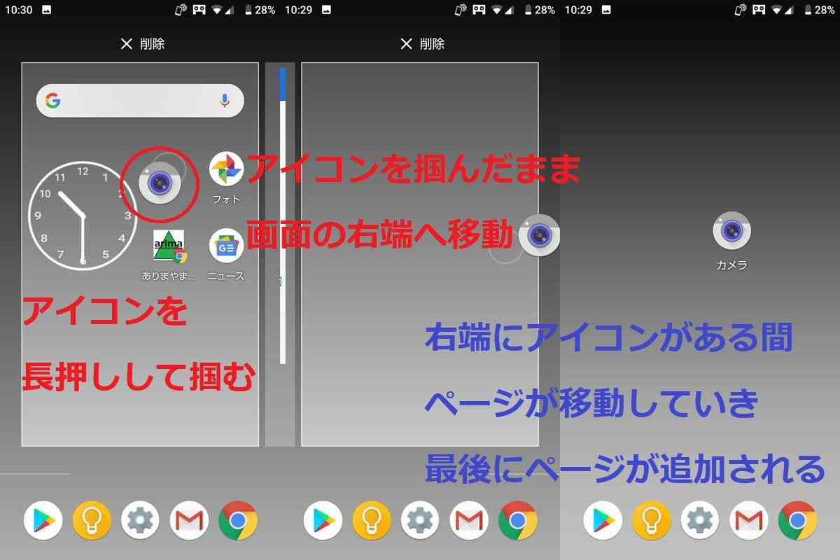 Android9のホーム画面追加手順