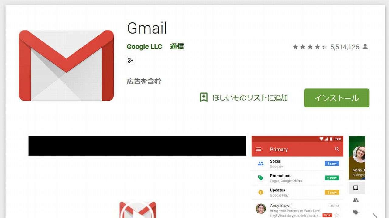 Gmailアプリ紹介ページ