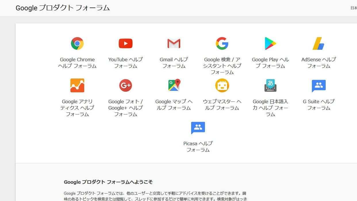 Googleフォーラム