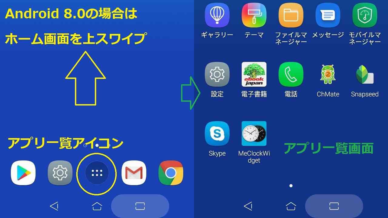 アプリ一覧画面の呼び出し方法