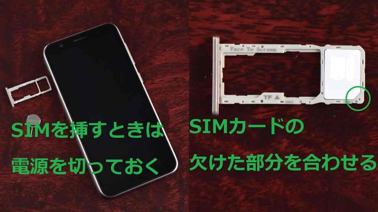 SIMカードをスマートフォンに挿すときの注意
