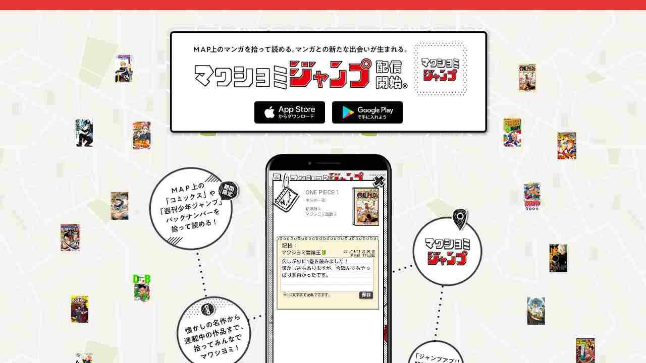 マワシヨミジャンプ公式サイト