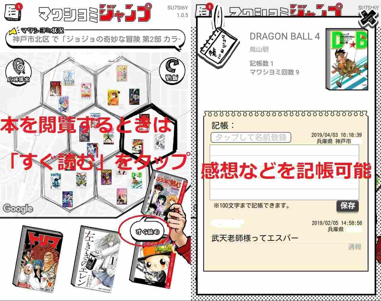 マワシヨミジャンプアプリ画面