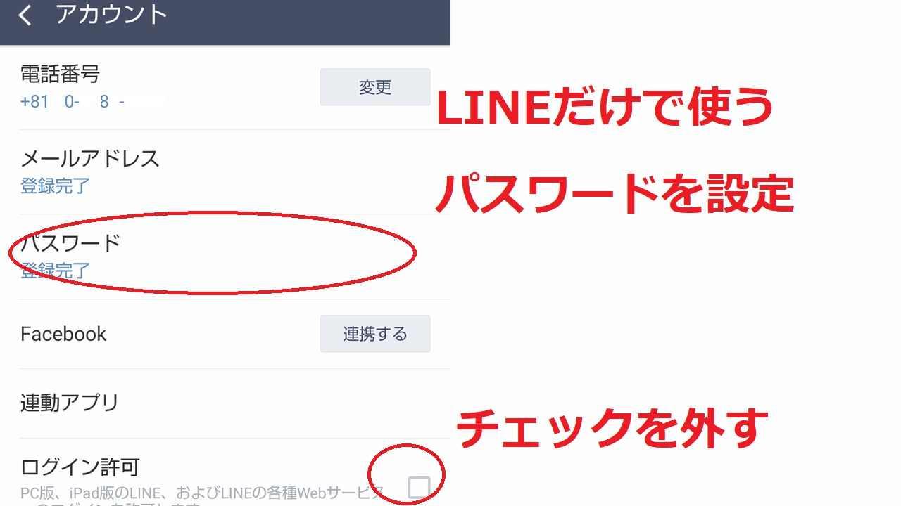 LINEアカウント設定画面