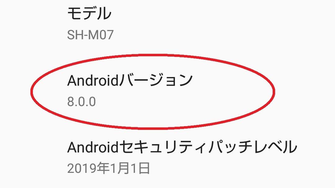 Androidのバージョン確認