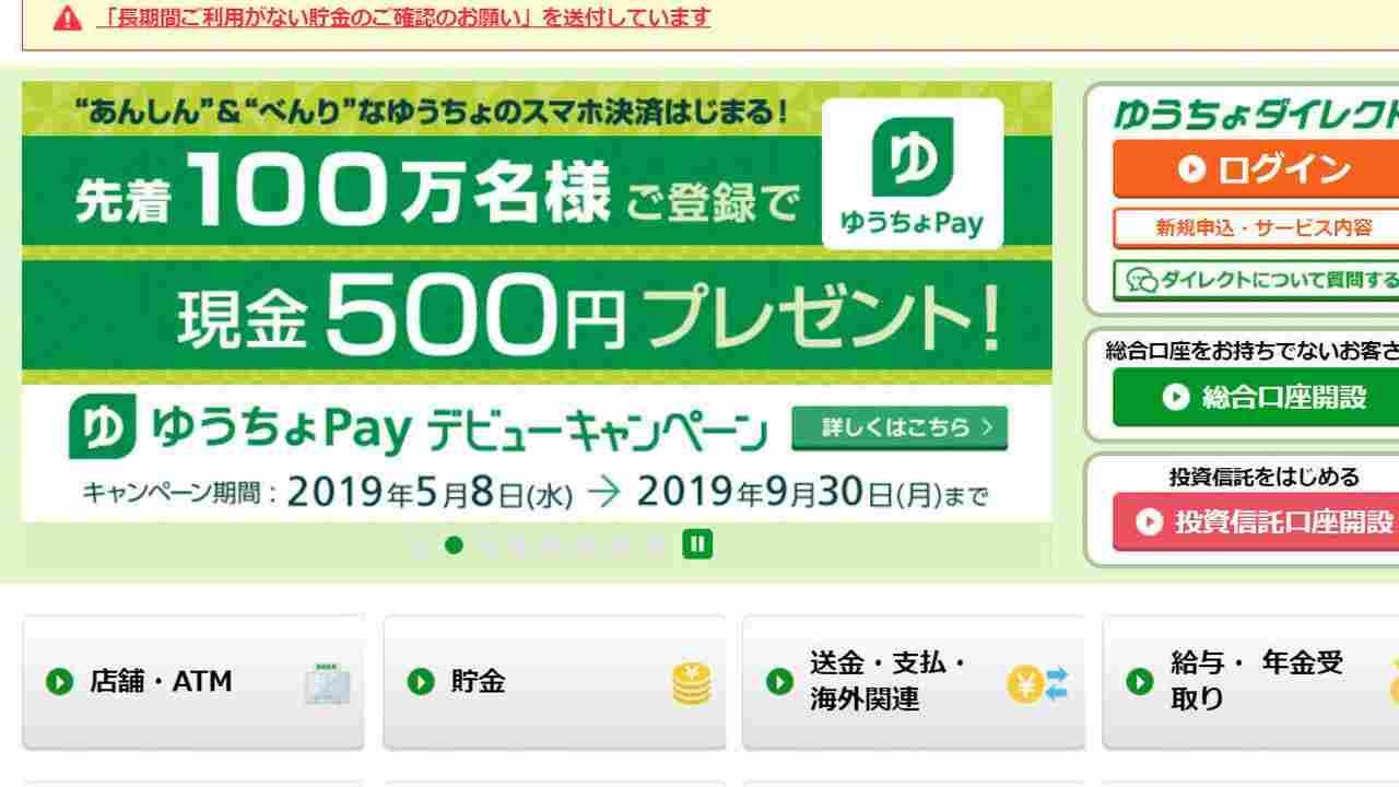 ゆうちょ銀行公式サイト