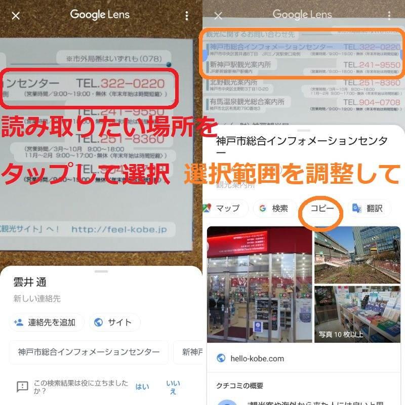 Googleレンズでのテキスト抽出画面