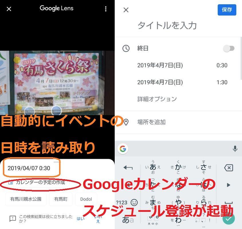 GoogleレンズとGoogleカレンダーの連携