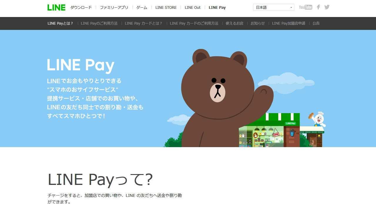 LINE Pay公式サイト