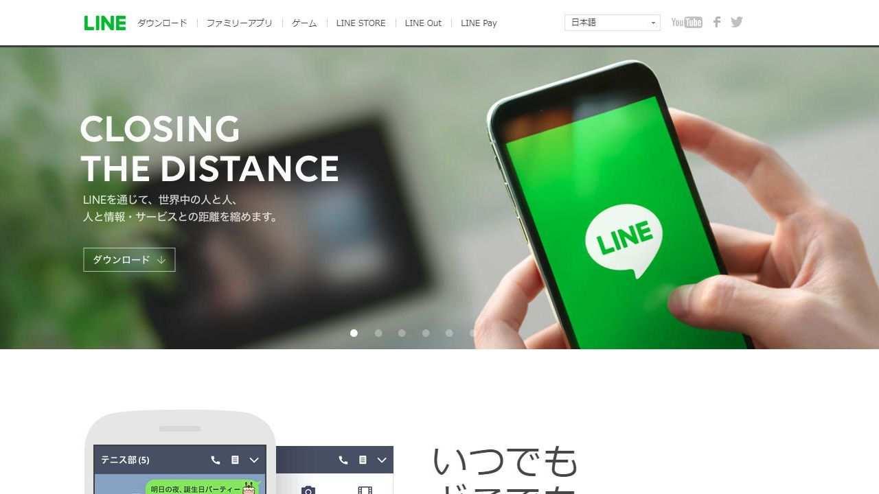 LINE公式サイト