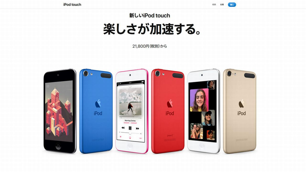 iPod touch公式ページ
