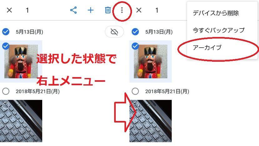 Googleフォトのアーカイブ手順
