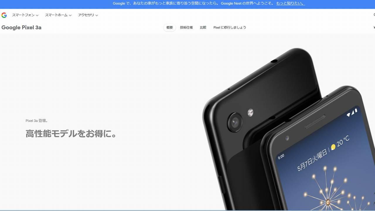 Google pixl 3a紹介ページ