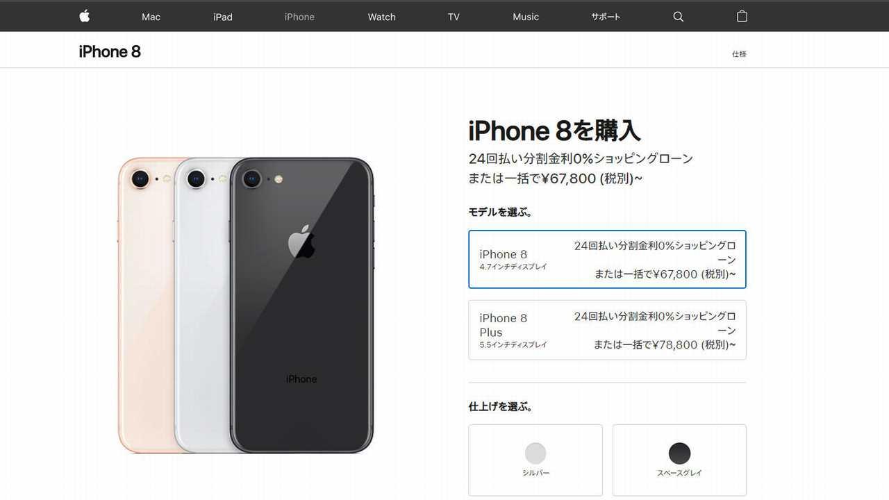 Apple iPhone8公式ページ