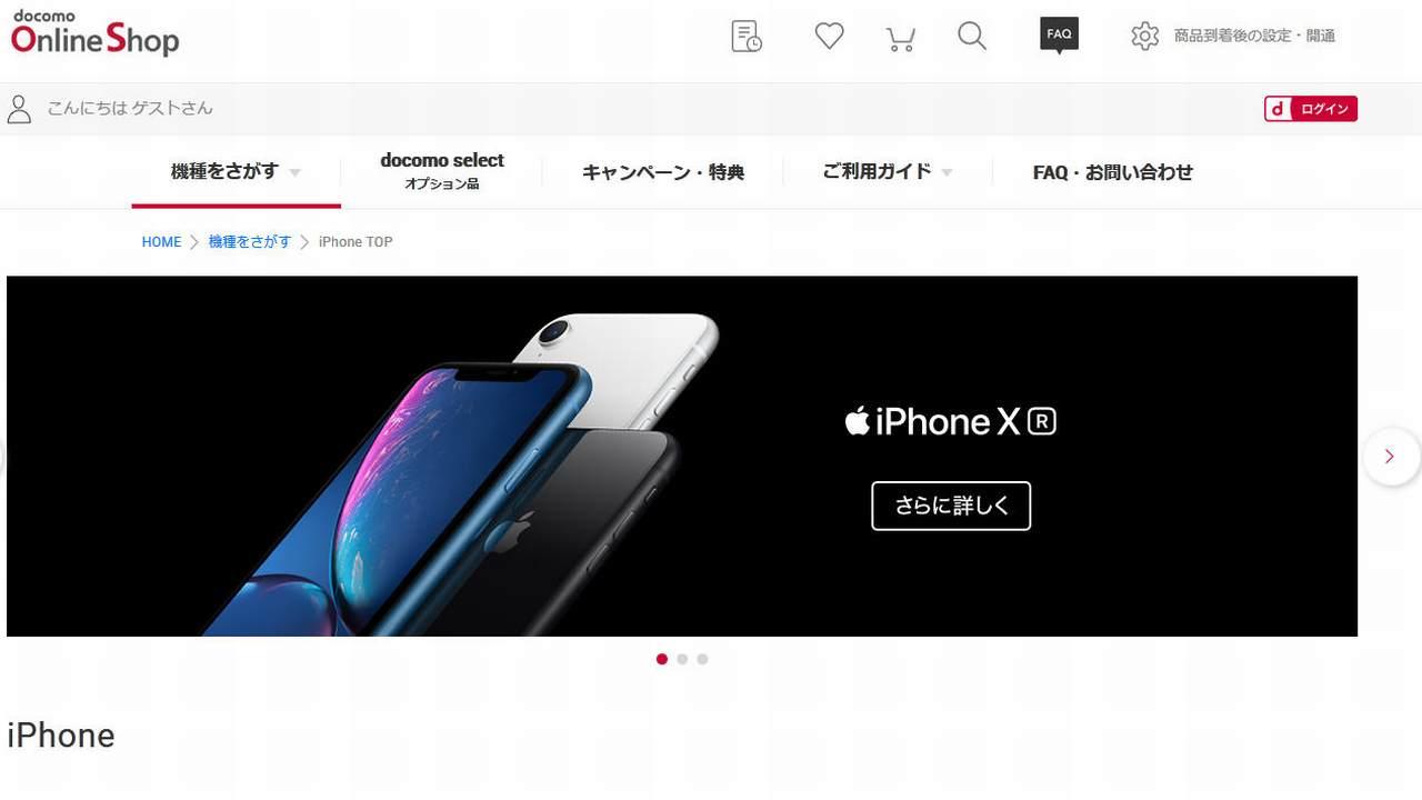 ドコモオンラインショップiPhone紹介ページ