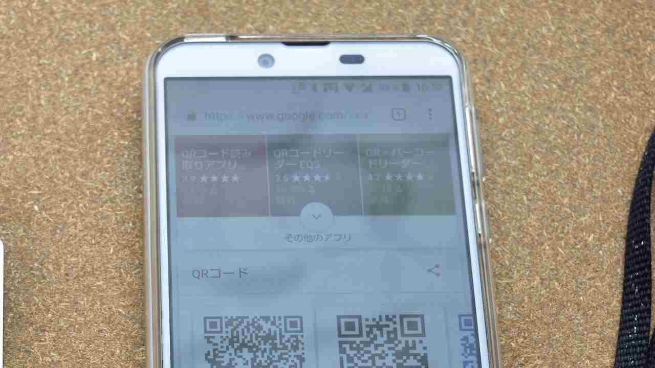QRコードを表示した画面