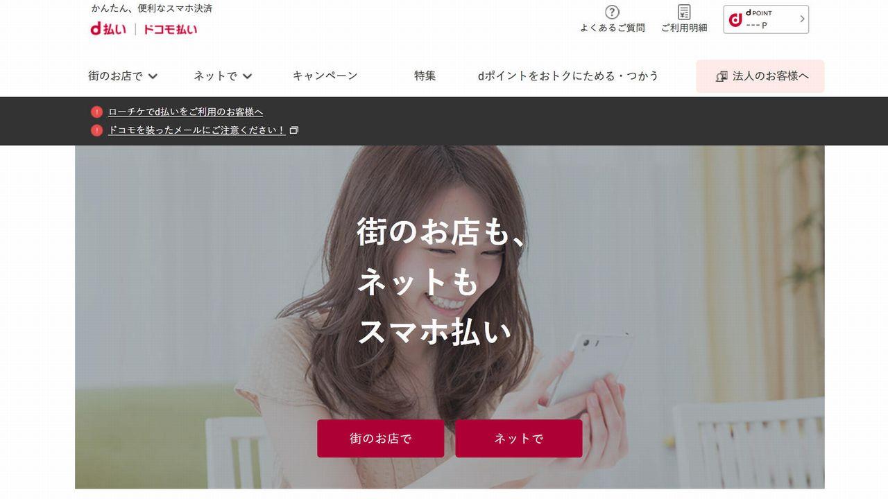 d払い公式サイト