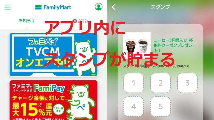 ファミペイのスタンプカード画面