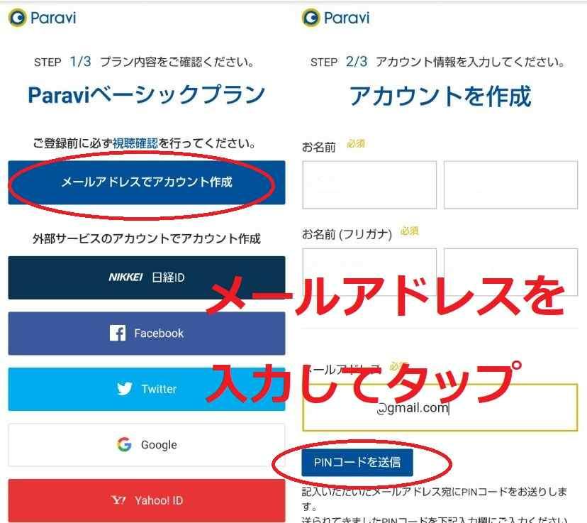 Paraviアカウント作成画面