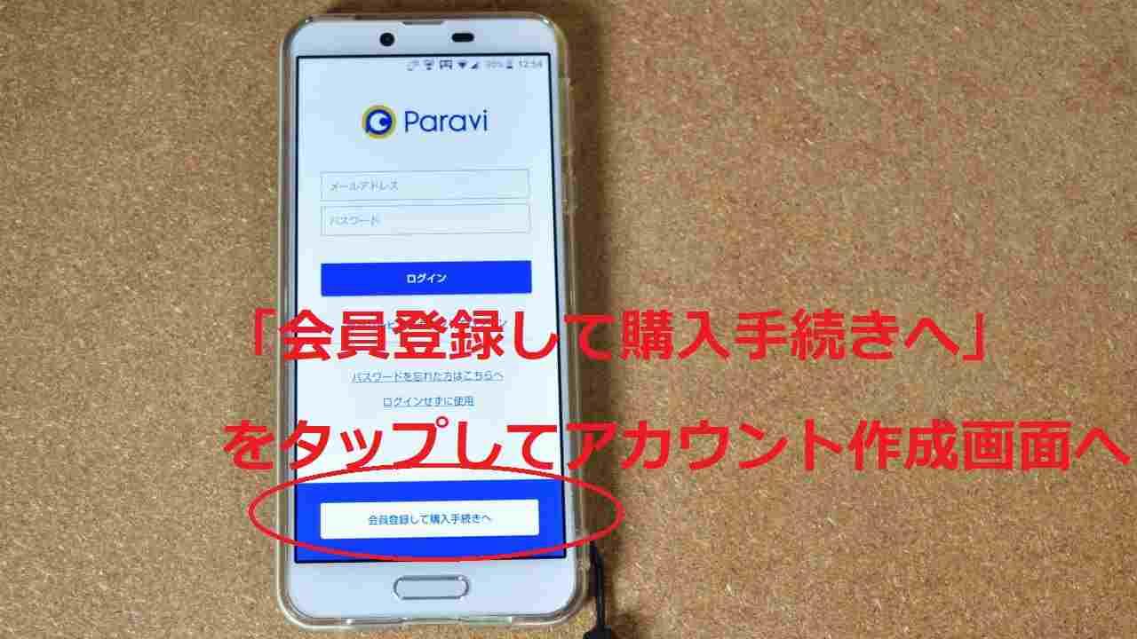 Paraviアプリの初回起動画面